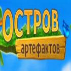 Остров Артефактов