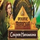 Проклятие фараона. Секрет Наполеона