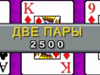 Супер Покер!