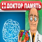 Доктор Память