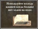 Каменный Пасьянс
