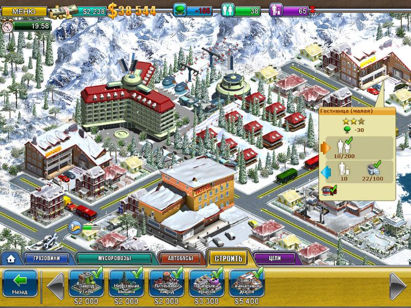 Скачать бесплатно Виртуальный Город / Virtual City + ключ (кряк.