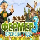 Youda Фермер 3. Времена года