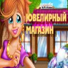 Youda Ювелирный магазин